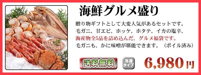 海鮮グルメ盛りセット(ズワイカニ・毛蟹・ほたて・ホッケ・いか塩から)