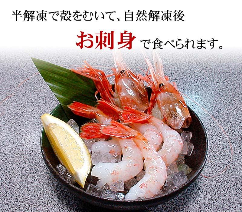お刺身で食べられる鮮度のボタンエビです