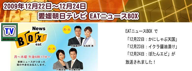愛媛朝日TV eatニュースbox