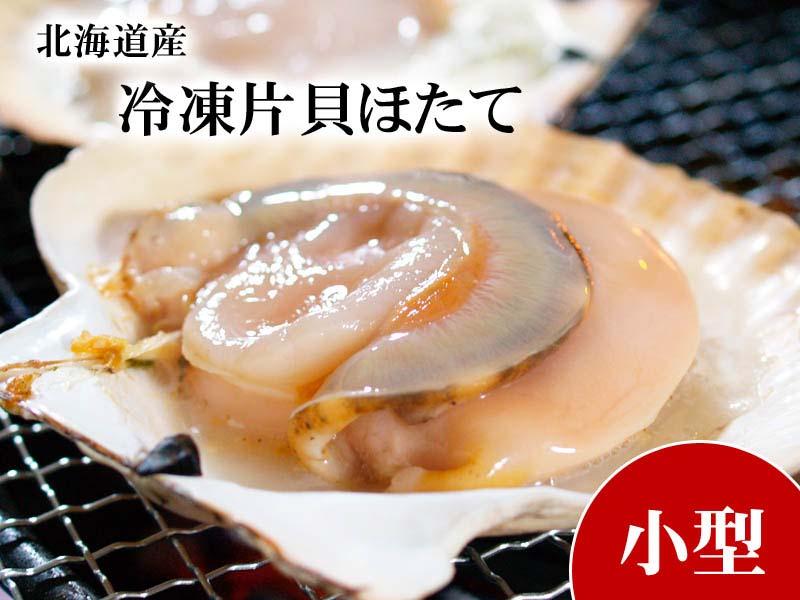 冷凍小型ホタテ。北海道産