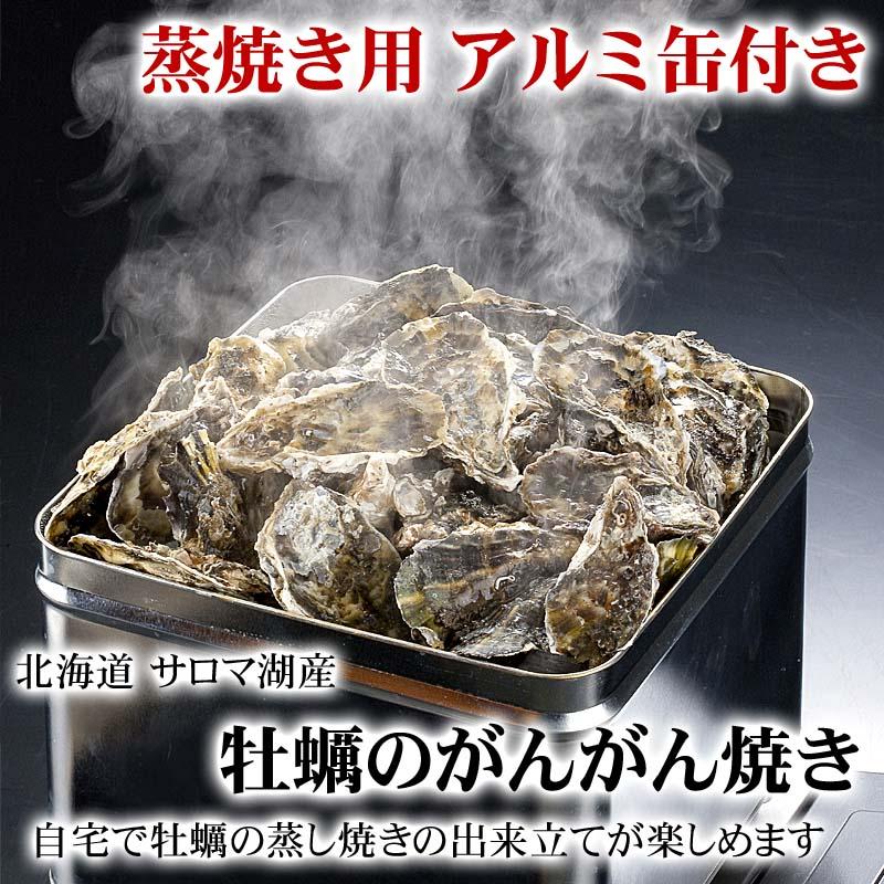 サロマ湖産1年牡蠣貝