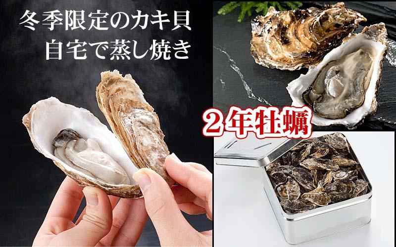 冬季限定の牡蠣貝。自宅で蒸し焼きができます。