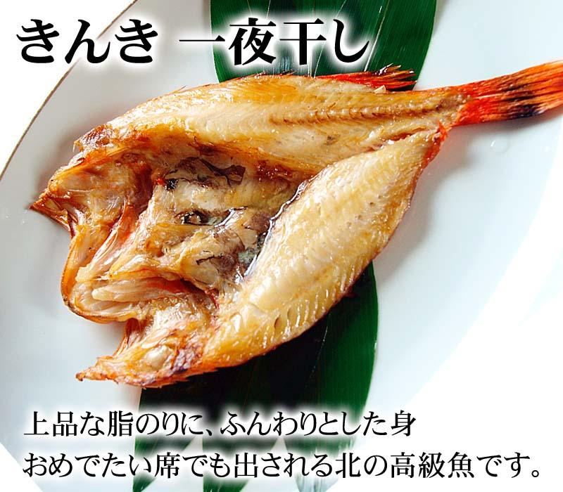 きんき一夜干し、キチジ干し魚