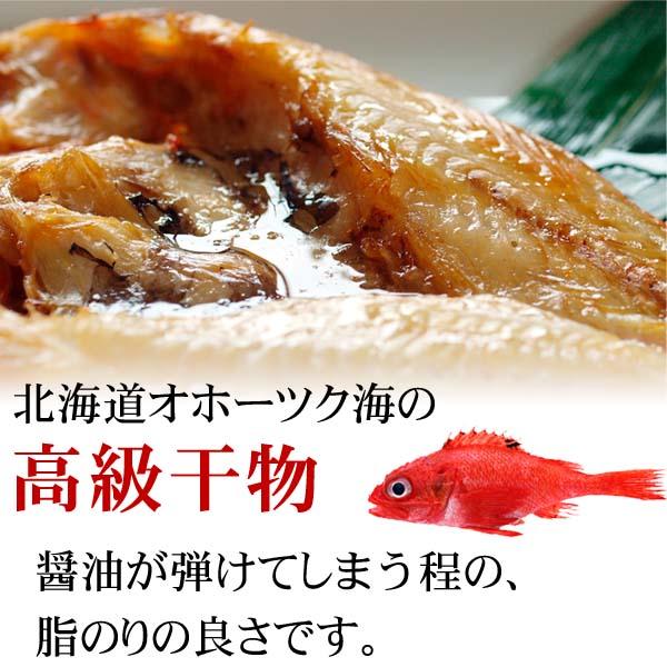 北海道の高級干し魚、きんき