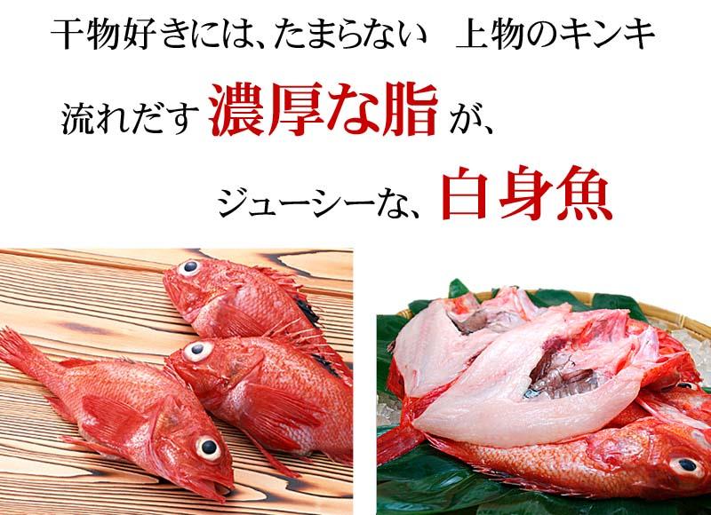 きんきは北海道でおめでたい席でも出される高級魚です