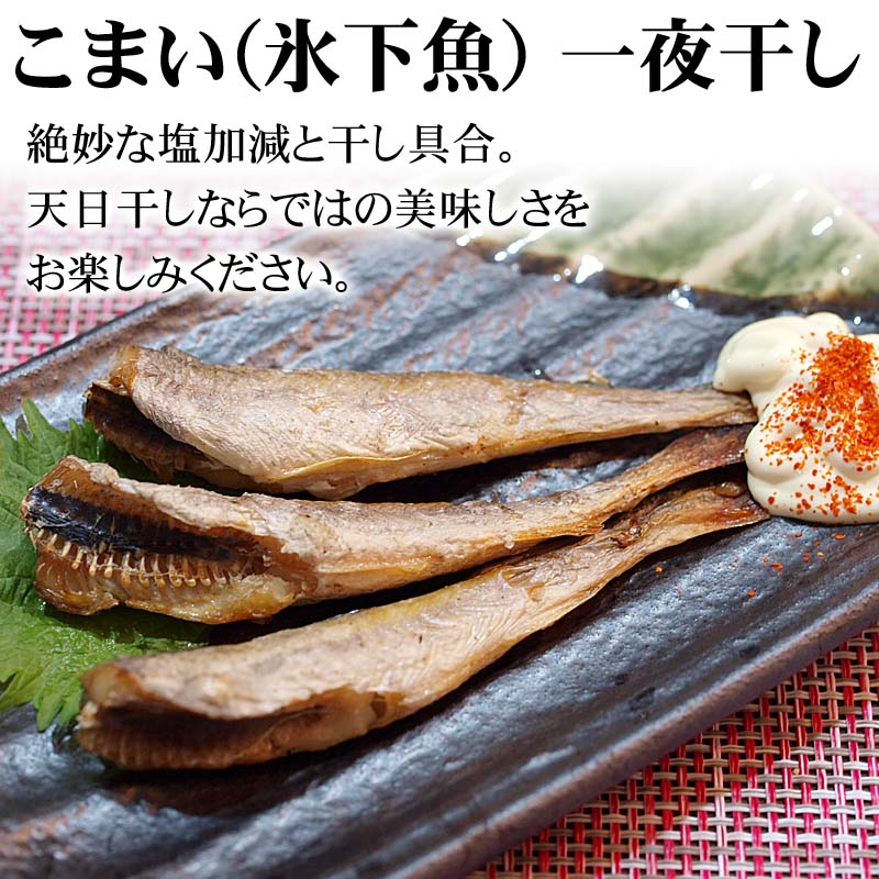 北海道産の氷下魚