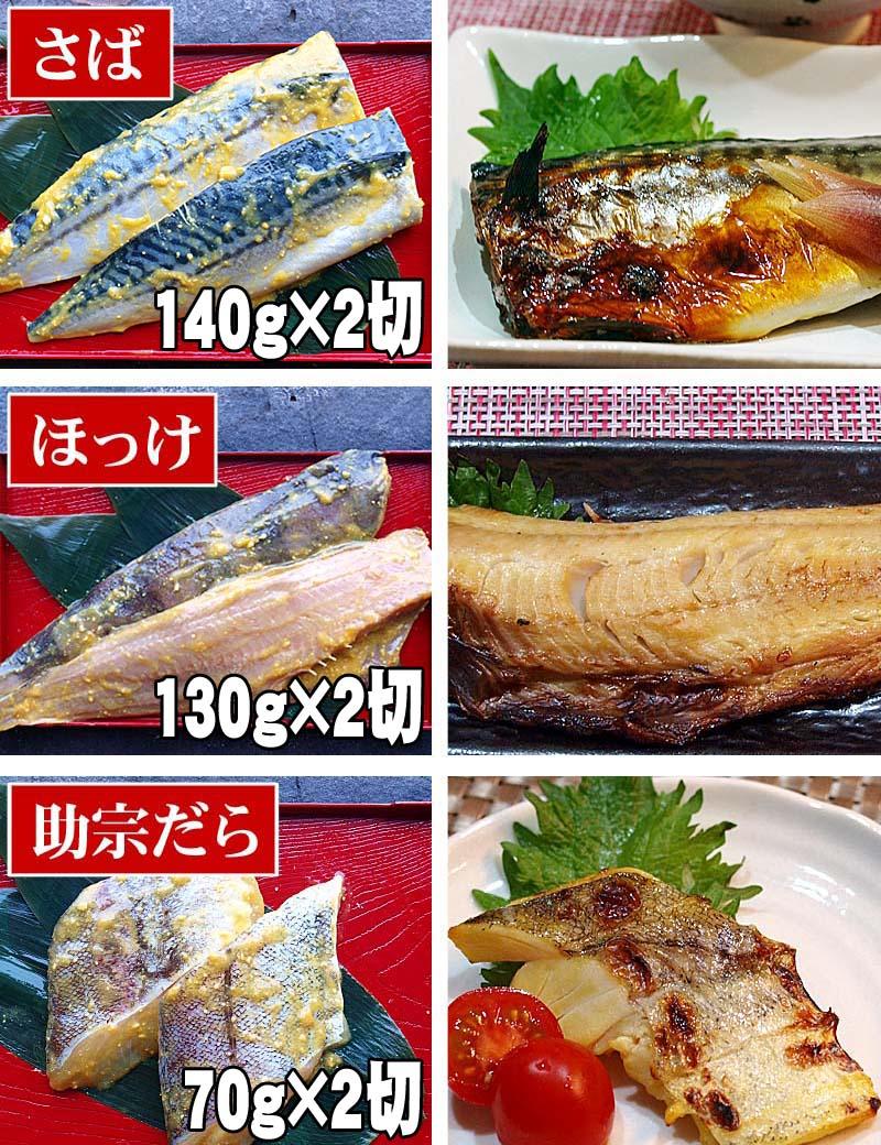 魚の西京漬け 6品