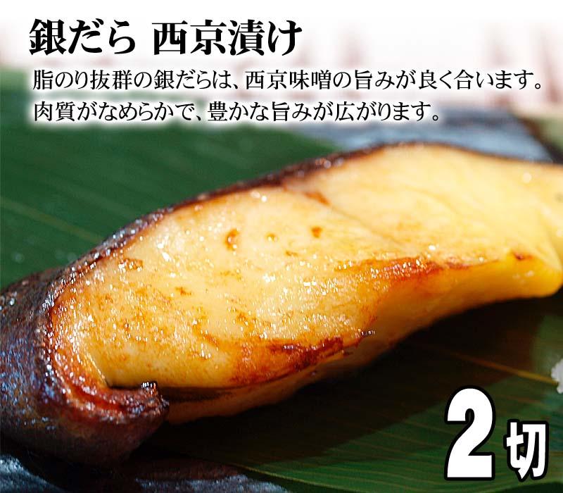銀だら西京漬け、焼き魚