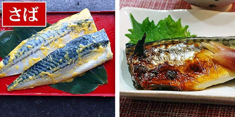鯖西京焼き