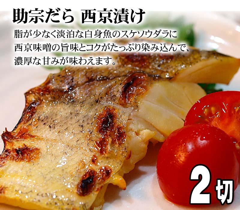 スケトウダラを焼き上げた時の香ばしい味噌の香りと魚の旨味が味わえます。