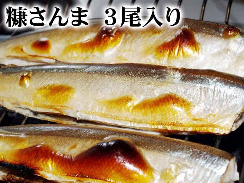 北海道産糠サンマ