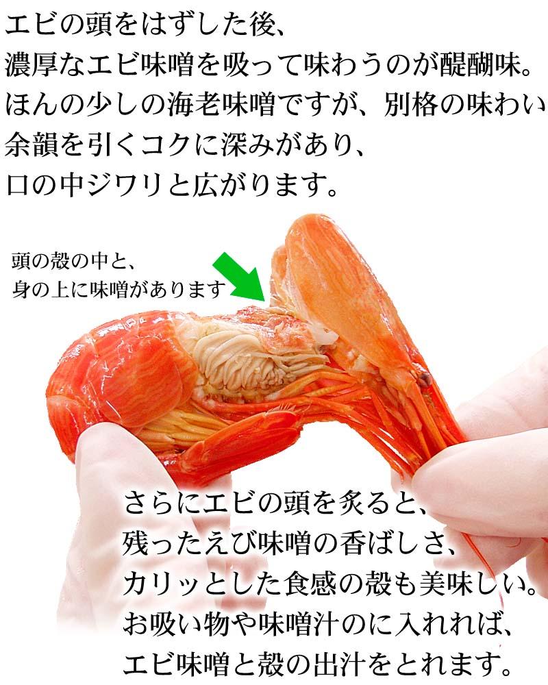 シマエビは海老味噌も美味しく食べられます