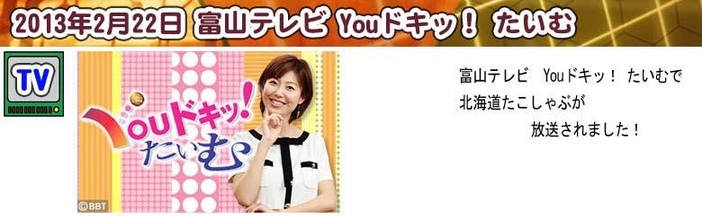 富山テレビ『Youドキッ! たいむ』