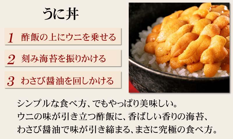 シンプルなウニ丼は一番人気