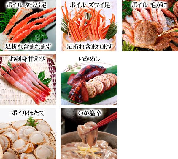 【送料無料】かに3種ギガ盛りセット (タラバガニ・ズワイガニ・毛ガニ・甘エビ・ほたて・いかめし・イカ塩辛) 海鮮カニグルメ