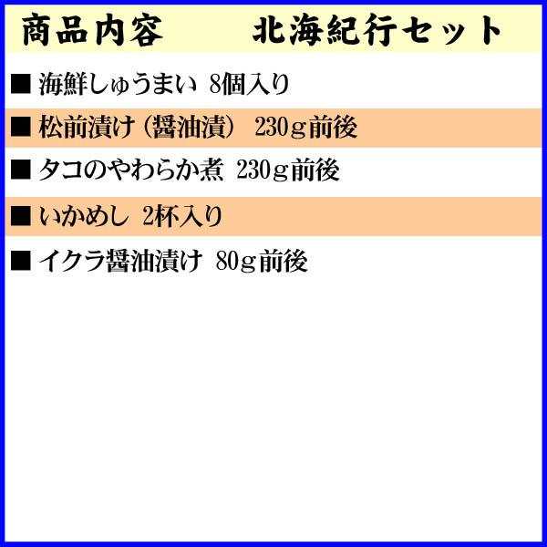 【送料無料】北海紀行セット (しゅうまい・松前漬け・煮たこ・イクラ醤油漬け・いか飯) 北海道の海鮮セット カニ通販