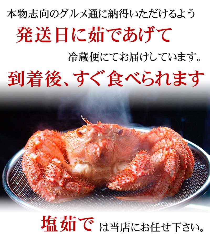茹でたてを選ぶと、蟹が届いたら即、食べられます