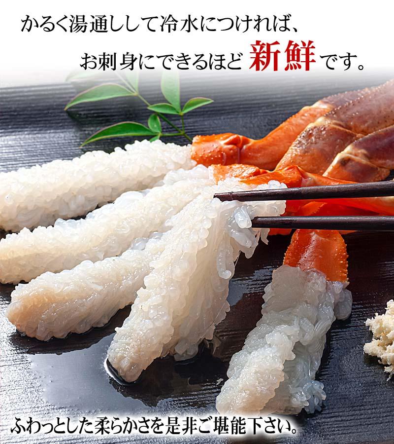 ずわい蟹のお刺身、ふわっと柔らかい