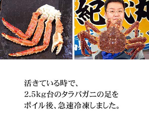 タラバ蟹の足のサイズ