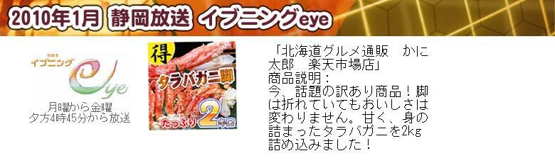静岡放送イブニングeye