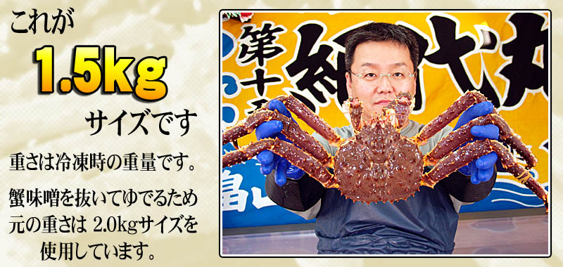 【送料無料】タラバガニ姿 ボイル冷凍 1.5kg前後 蟹通販