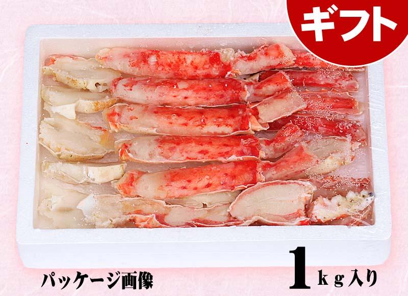 タラバガニ足 ハーフカット 1kg前後 ボイル冷凍 かにお取り寄せ