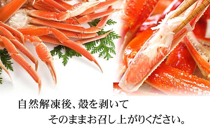 自然解凍後、蟹の殻を剥いてお召し上がりください