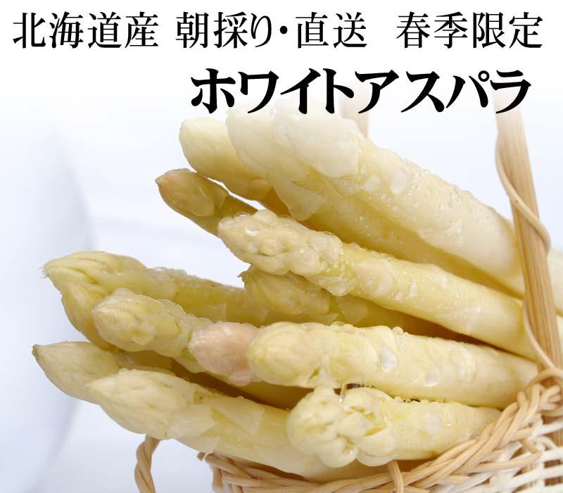北海道産のホワイトアスパラガス