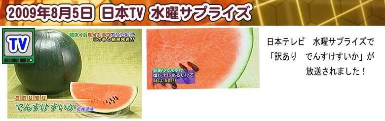 日本TV水曜サプライズ