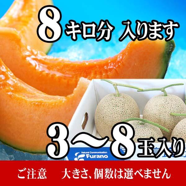 北海道のメロンがたっぷり8キロ分入ります