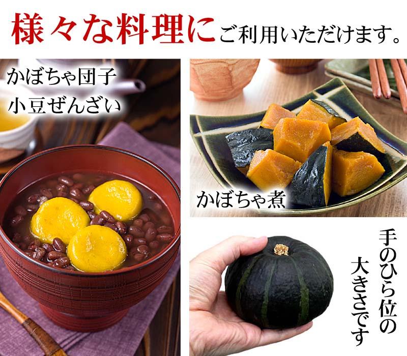 かぼちゃ煮、天ぷらなどの料理にご利用ください