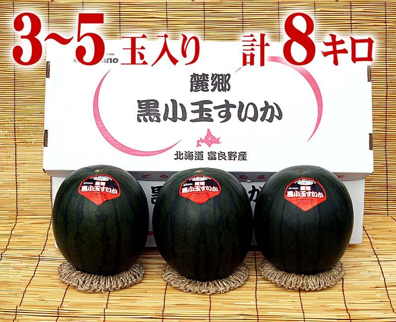 【送料無料】富良野麓郷産 ろくごう小玉黒すいか 3〜5玉入りで合計8kg 【旬のフルーツ くだもの】【ギフト】