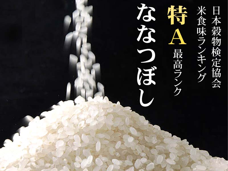 特Aランクのお米 ななつぼし