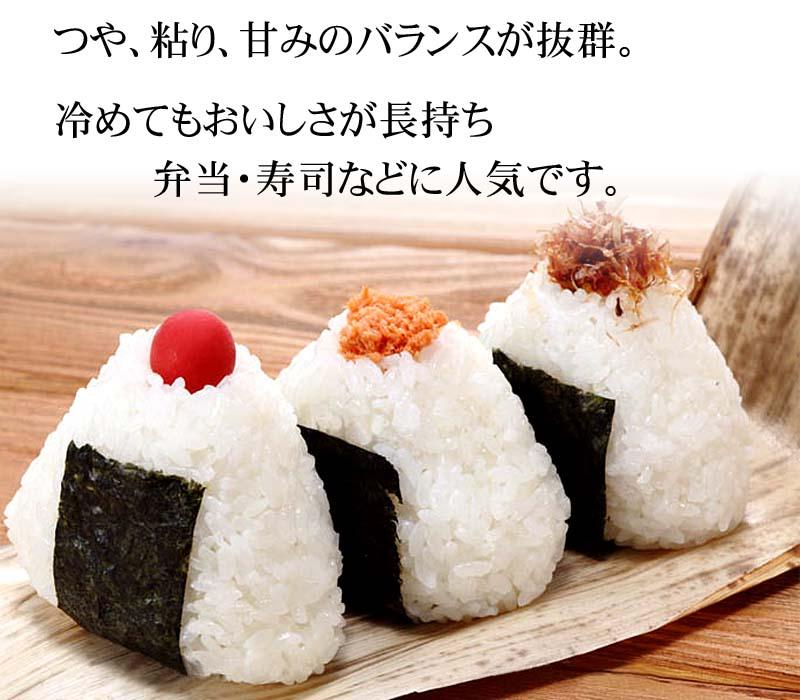 つや、粘り、甘味のバランスガとれたお米