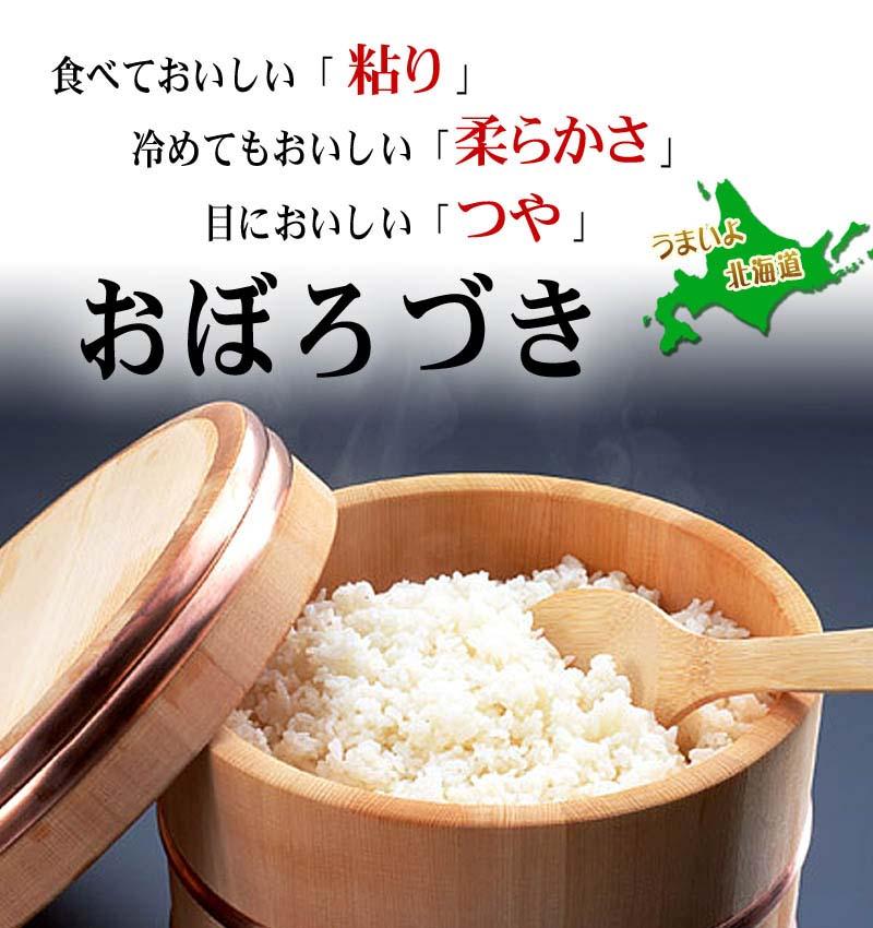 おぼろづき粘り、柔らかさに優れた北海道のお米