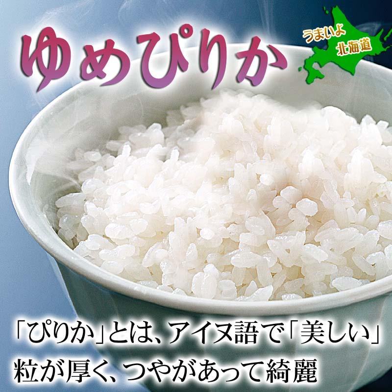 北海道米 ゆめぴりか