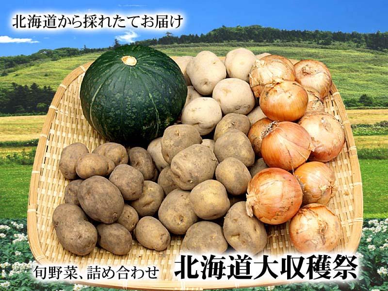 北海道の旬の野菜たっぷり!