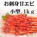 ナンバン甘エビ Sサイズ(小型) 1.0kg 海鮮えび通販