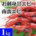 南蛮海老 甘エビ 3Lサイズ 1kg(50尾前後) 海鮮えびお取り寄せ