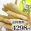 【送料無料】ホワイトアスパラ M〜2Lサイズ混合 1kg前後 北海道 富良野・美瑛産の白いあすぱら