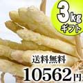 【送料無料】ホワイトアスパラ M〜2Lサイズ混合 3kg前後 北海道 富良野・美瑛産の白いあすぱら