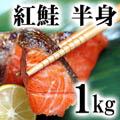 紅鮭 半身 1.0kg前後 脂のりのいい紅サケの半身!甘塩で柔らかく、真空包装です!