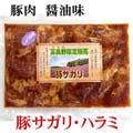 北海道富良野限定 豚サガリ/豚ハラミ 醤油味 180g
