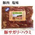北海道富良野限定 豚サガリ/豚ハラミ 塩味 180g