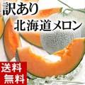 【送料無料】訳あり 赤肉メロン 合計8kg わけあり大特価でメロンがたっぷり食べられます。ワケアリグルメ【旬のフルーツ くだもの】