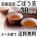 【メール便なら送料無料】ごぼう茶 合計45g(1.5gのテーパック、30袋入り)北海道産。業務用でお得