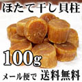 【メール便なら送料無料】ホタテ干し貝柱 100g(22玉前後) 北海道の珍味乾物 無添加の帆立干し貝柱