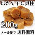 【メール便なら送料無料】ホタテ干し貝柱 200g(44玉前後) 北海道の珍味乾物 無添加の帆立干し貝柱
