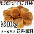 【メール便なら送料無料】ホタテ干し貝柱 300g(66玉前後) 北海道の珍味乾物 無添加の帆立干し貝柱