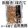 【メール便なら送料無料】浜焼き ホタテ貝柱 90g(40玉前後) 北海道の珍味乾物、磯焼帆立干し貝柱